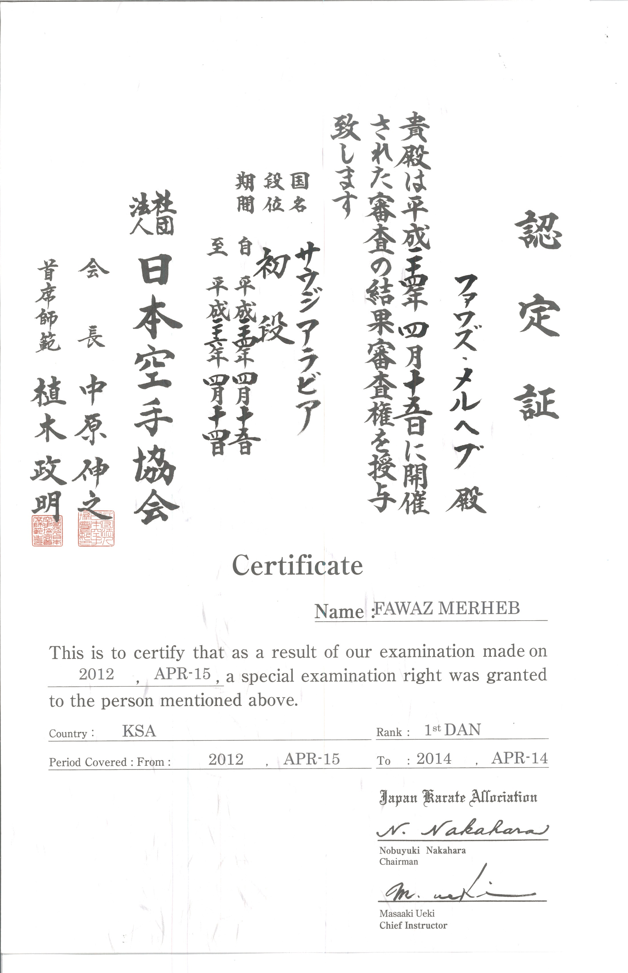 Authorization karate is a way of life the below certificates 1betcityfo Choice Image